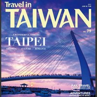 Travel in Taiwan (No.79 2017 01/02 )