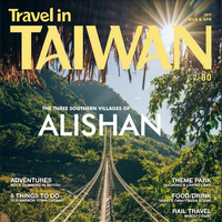 Travel in Taiwan (No.80 2017 03/04 )