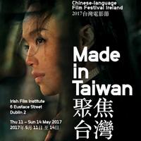 Chinese Language Film Festival Ireland