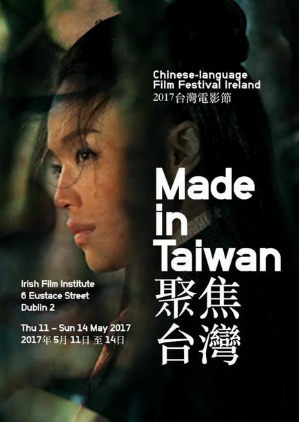 Chinese_Language_Film_Festival_Ireland_2017