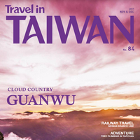 Travel in Taiwan (No.84 2017 11/12 )