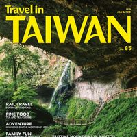 Travel in Taiwan (No.85 2018 01/02)