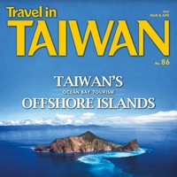 Travel in Taiwan (No.86 2018 03/04)
