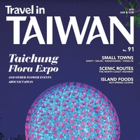 Travel in Taiwan (No.91 2019 01/02)