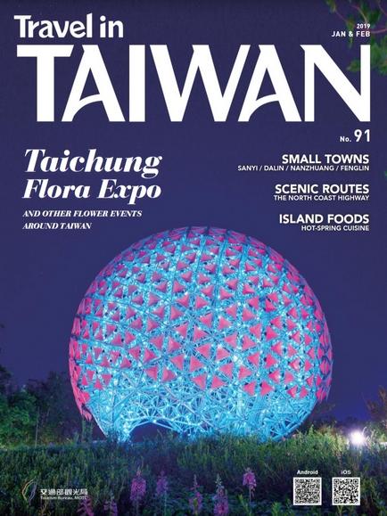 Travel_in_Taiwan_91