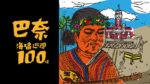 Taiwan Film Festival UK - Closing-Gala_TFFUK2019