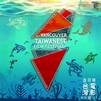Vancouver Taiwanese Film Festival – TWFF 2019