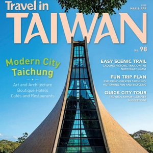 Travel in Taiwan (No.98 2020 03/04)