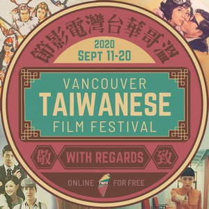 Vancouver Taiwanese Film Festival – TWFF 2020