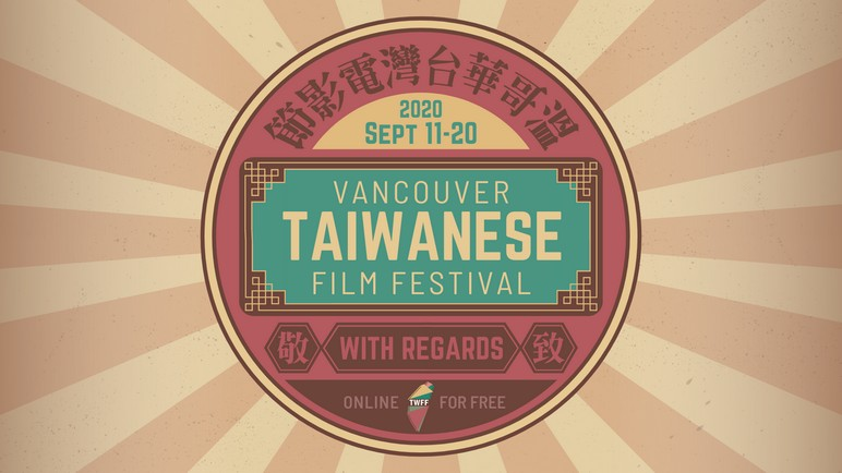 Vancouver Taiwanese Film Festival TWFF 2020