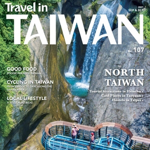 Travel in Taiwan (No.107 2021 09/10)